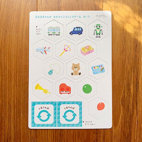 Edutoy_Hop_card_02_2019