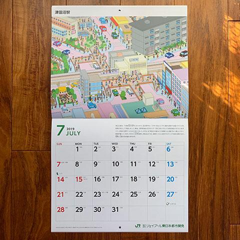 JR_calendar2019_02