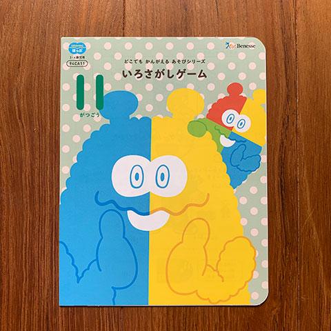 irosagashi11