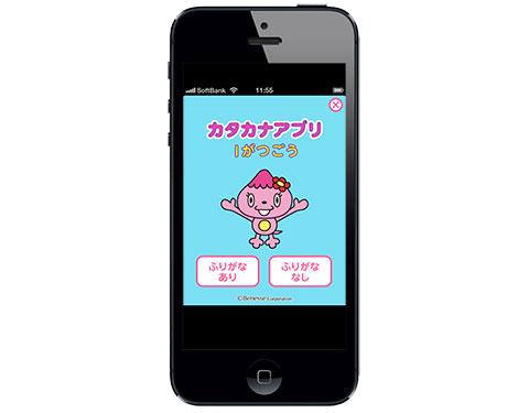 カタカナアプリ